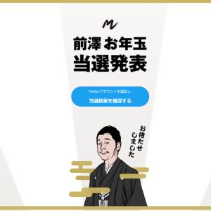 前澤友作さんのお年玉 100万円を1000人にプレゼントします!の当選結果を発表。私は当選したでしょうか・・・