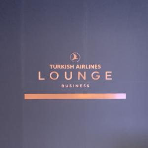 イスタンブール空港 ターキッシュエアラインズビジネスラウンジは最強の航空会社ラウンジだ!