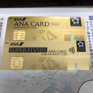 三井住友カードがPaywaveに対応!ANA VISA SFC ゴールドカードの最新の券面を紹介