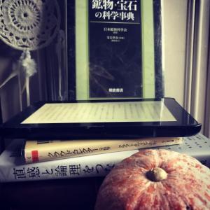 「鉱物・宝石の科学事典」他、現在読書中〜2019年秋。
