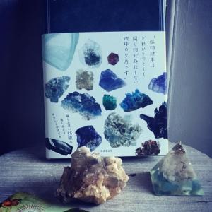 「鉱物きらら手帖」〜鉱物趣味の多様化。