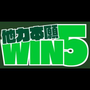 他力本願WIN5 20191208