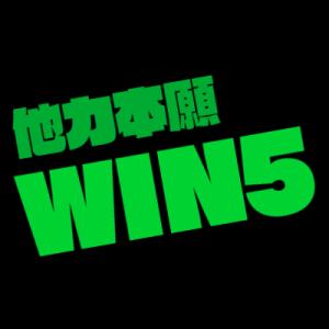 他力本願WIN5 20200126