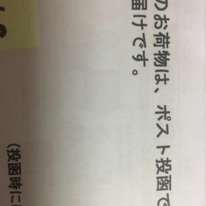 クロネコヤマト・佐川急便・日本郵政 3社の比較