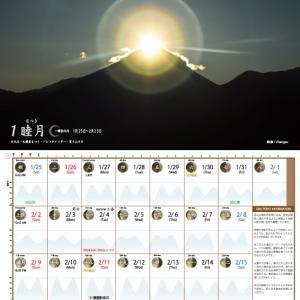 富士は晴れたり日本晴れカレンダー2020は1番目の月◎睦月となります|´▽`)ノ☆