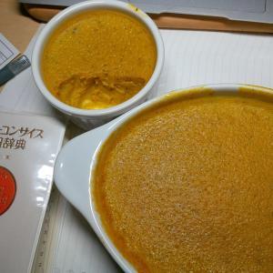 かぼちゃ500グラムプリン