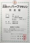 第28回高槻シティハーフマラソン 2020/1/19