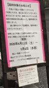 フライフィッシング in 嵐山フィッシングエリア レイク嵐山 2020/4/18