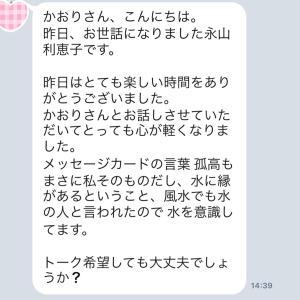 【大阪お茶会のご感想・その1】自己紹介から爆笑!めちゃめちゃ面白くて本当にずっと笑っていました♪