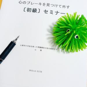 ■ 11/30(土)心屋塾 初級セミナー【福岡】開催のご案内です。