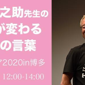 ■ 明日 8/9(日) 心屋仁之助さん 来福!癒しフェア in 博多/当日チケットあり✨