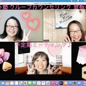 ■【お知らせ】しんじゅ塾オンライングループカウンセリング リニューアル✨しました!