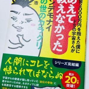 ■「小池浩の 七夕!とっておき 願いごと祭り!in 福岡」で 出てきた わたしの本当の願いごと。