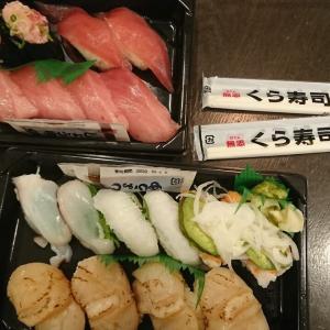 テイクアウト自粛飯 くら寿司