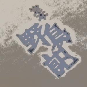 中西悟堂『定本野鳥記』全16巻目次一覧