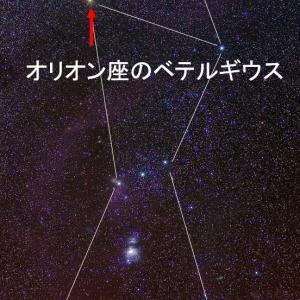 ベテルギウスの超新星爆発は予言されていた?