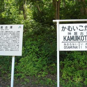 【車中泊・東北・北海道3】アイヌの遺跡とピラミッド?