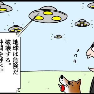 UFOや宇宙人は本当に存在するのか?