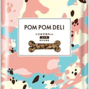 わんこのおもい様 POM POM DELI のパッケージカラーご提案