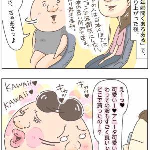 留学生アニータ、日本人女性の「アレ」に戸惑う。
