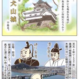 【愛知県犬山市】犬山城やその他オススメ名所を沢山紹介‼︎珍スポットや、オススメB級グルメもあるよ♫