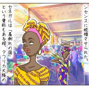 アフリカ1★の美男美女大国セネガルは、ファッションも全てオーダーメードのこだわり派‼︎