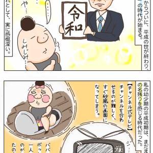 新元号は「令和(れいわ)」〜平成生まれが思う事〜