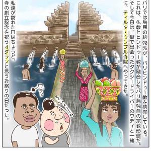 バリヒンドゥー教のオダラン に参加し、身も心も癒されるはずが、、。