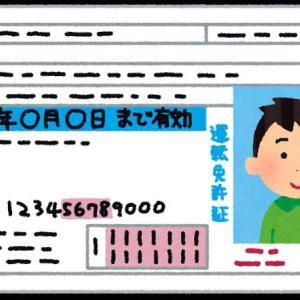 運転免許証の再交付