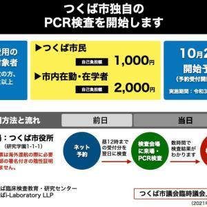 結果がすぐわかる。つくば市役所で10/20からPCR検査スタート