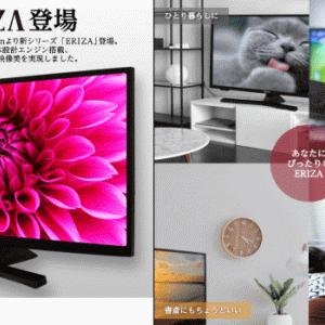 高性能でリーズナブルな24V型液晶テレビ