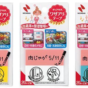 ラベルや食品の封どめなどの便利アイテム ディアキチ ワザアリ テープ カットタイプ