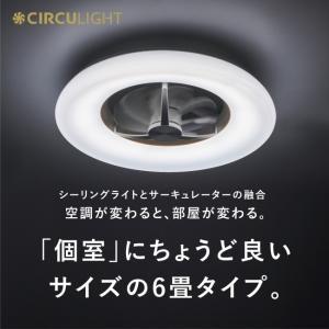 6畳タイプの省エネ・省スペース対応サーキュレーター付きLEDシーリングライト