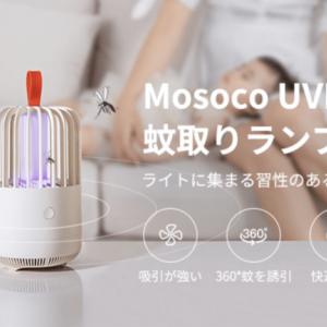 屋外でも使用できるUSB給電式の蚊取り器