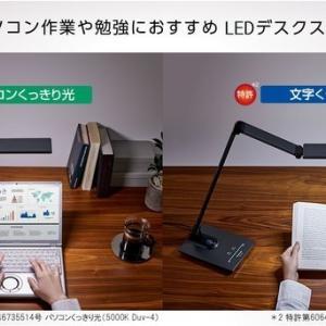 パソコン画面がより見やすくなるLEDデスクスタンド