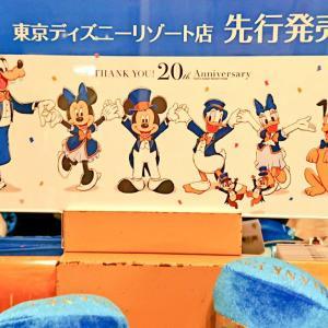 東京ディズニーリゾート店20周年を記念したグッズ