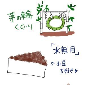 6月30日「夏越の祓(なごしのはらえ)」って何?