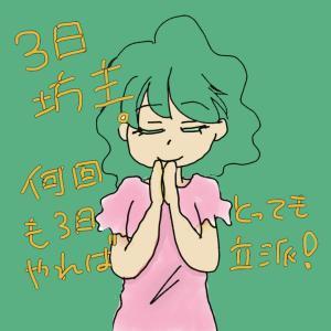 3日坊主は新しい「習慣」の第一歩!