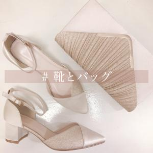 # 靴とバッグ