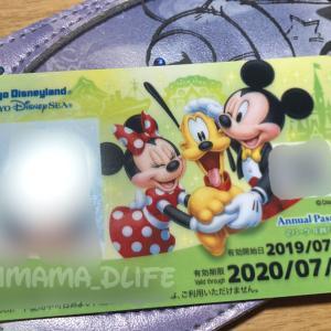 年間パスポート払い戻しの申込を行いました
