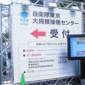 ワクチン 東京の大規模接種センターに行ってきた