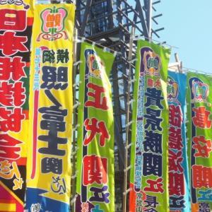 大相撲 東京・両国国技館 秋の風景あれこれ