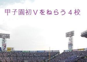 第101回の夏 準決勝は壮絶な戦いに!