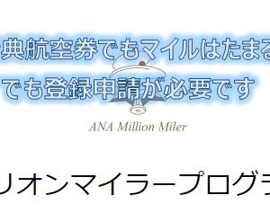 ANAの特典航空券利用でためることができるマイル(ライフタイムマイル)があります