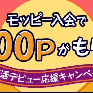 moppy(モッピー)の10月の入会キャンペーン(2019年10月1日~10月31日)
