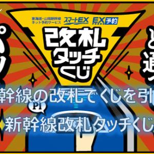 新幹線の改札でくじを引こう! スマートEX2周年&300万人達成記念キャンペーン 「改札タッチくじ」