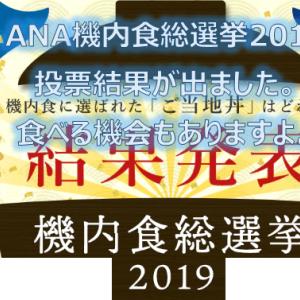 ANA 機内食総選挙2019の結果が発表されました。