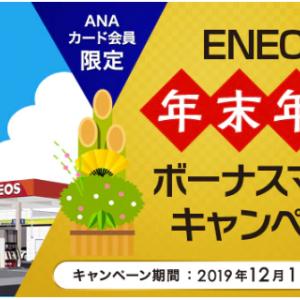 ANAカード限定ENEOSボーナスマイルキャンペーンやってます。(2018/12/1~2020/01/31)
