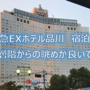 京急EXホテル品川 宿泊記