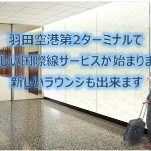 2020/3/29からANAは第2ターミナルで国際線の新しいサービスを始めます